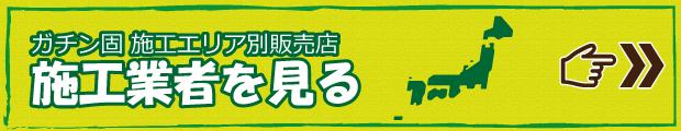 施工エリア別販売店紹介