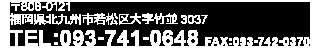 〒800-0207福岡県北九州市若松区大字竹並3037 TEL:093-471-4657 FAX:093-471-0441