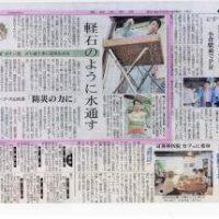 ガチン固が西日本新聞に掲載されました。