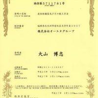 透水型自然土舗装ガチン固が特許を取得しました。