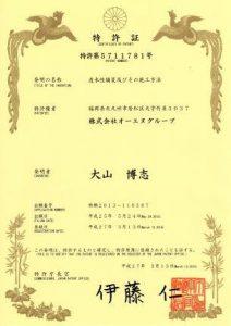 透水型自然土舗装ガチン固が特許を取得