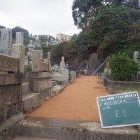 2016/11/27 高峰霊園 園路改修工事