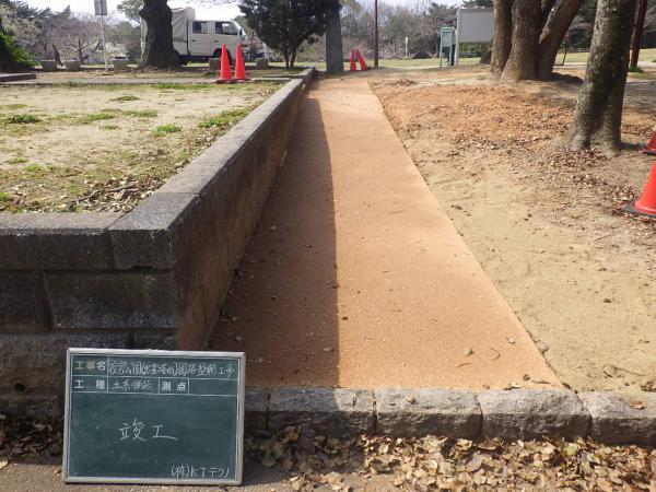 夜宮公園(忠霊塔)園路整備工事