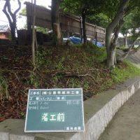2016/6/17 中原公園 法面防草工事