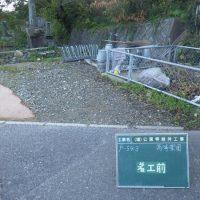 2016/11/28 高峰霊園緊急工事