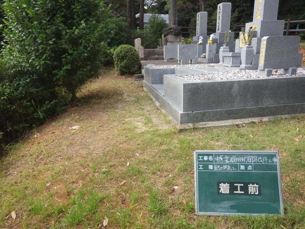 2016/8/22 中原霊園 中段部工事