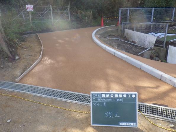 2016/2/28 公共工事 北九州市 清納公園