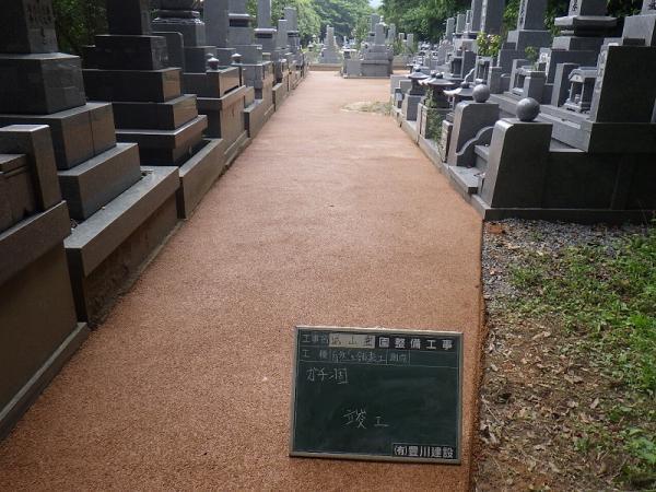 2016/7/12 城山霊園整備工事