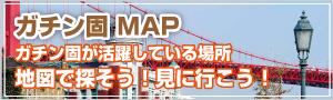 ガチン固MAP